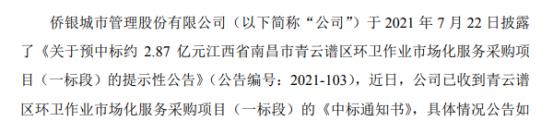 侨银股份中标约2.87亿元江西省南昌市青云谱区环卫作业市场化服务采购项目(一标段)