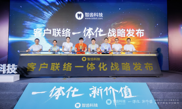 智齿科技一体化客户联络战略发布,CEO徐懿透露:公司正积极筹备上市
