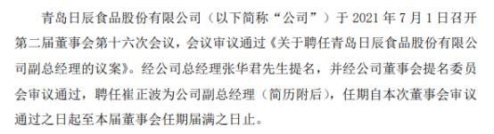 日辰股份聘任崔正波为公司副总经理