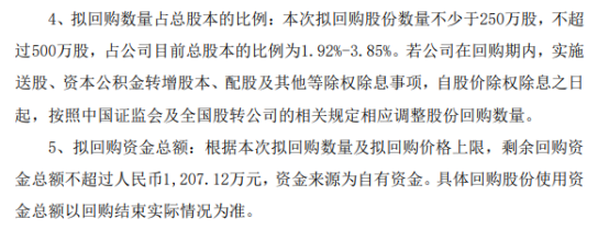 基康仪器将花不超1207.12万元回购公司股份 用于减少公司注册资本