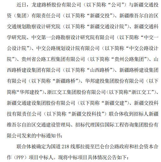 龙建股份中标国道218线那拉提至巴仑台公路政府和社会资本合作(PPP) 总投资约237.48亿
