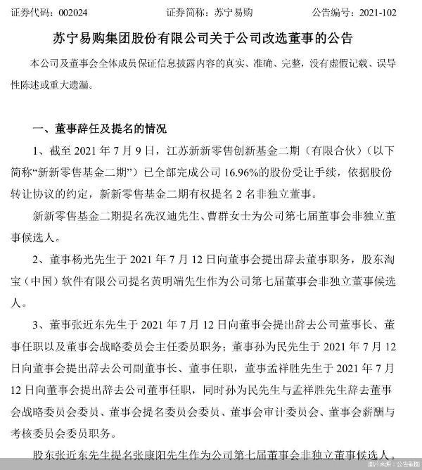 张近东辞任苏宁易购董事长 聘为名誉董事长