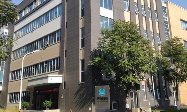 华氏医药完成5000万美元C轮融资,奥博资本、浦银国际领投