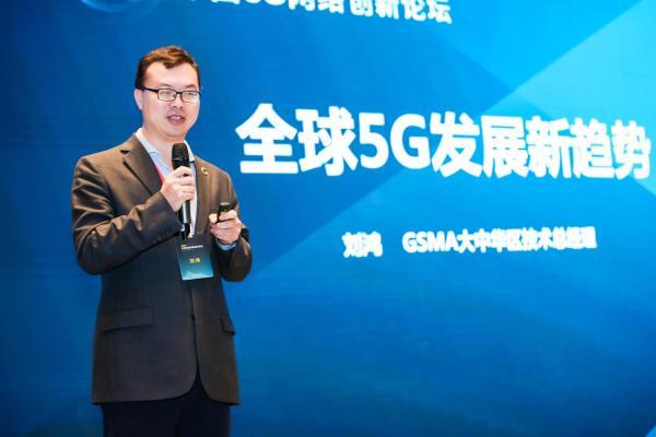 GSMA刘鸿:5G的十大发展趋势