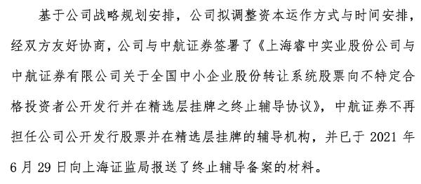 睿中实业终止精选层辅导:拟调整资本运作方式 去年利润下滑22%
