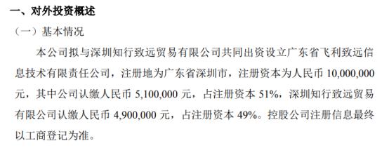 飞利达拟投资510万设立广东省飞利致远信息技术有限责任公司 持股51%
