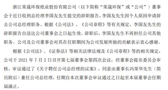 荣晟环保总经理李国友辞职 冯荣华接任
