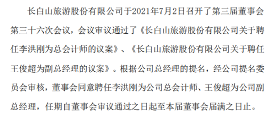 长白山聘任李洪刚为公司总会计师、王俊超为公司副总经理