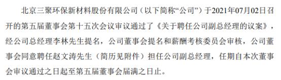 三聚环保聘任赵文涛担任公司副总经理
