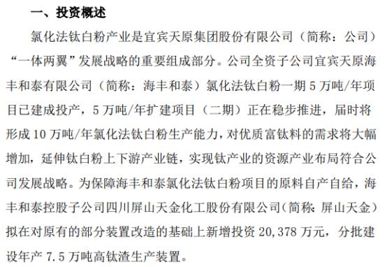 天原股份全资子公司之控股子公司投资2.04亿建设废渣资源综合利用项目