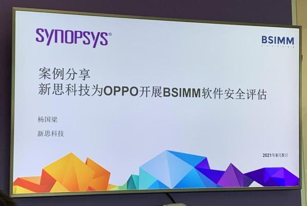 新思科技帮助OPPO开展BSIMM评估 手机厂商愈发重视安全能力构建