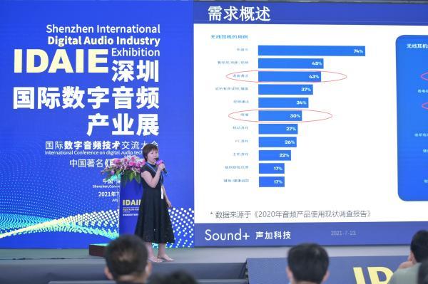 声加科技亮相IDAIE数字音频展:应对行业痛点,全方位推进智慧降噪