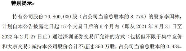 美亚柏科股东李国林拟减持不超350万股公司股份 上半年公司净利增长100.35%-127.07%