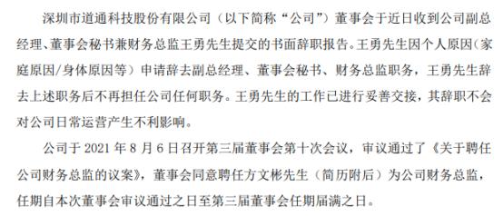 道通科技财务总监王勇辞职 方文彬接任 上半年公司净利2.16亿-2.37亿