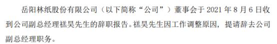 岳阳林纸副总经理禚昊辞职 2020年薪酬为75.46万