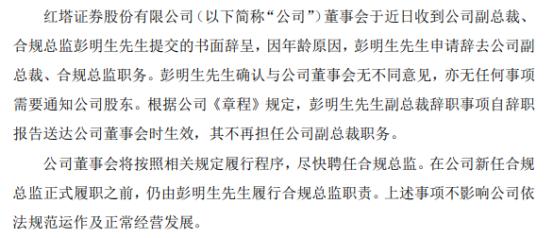 红塔证券副总裁彭明生辞职 2020年薪酬为92.15万