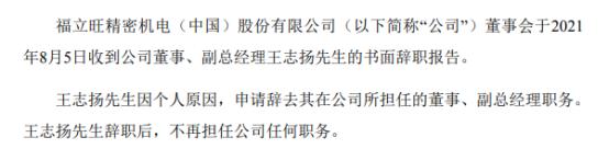 福立旺副总经理王志扬辞职 一季度公司净利2518.5万