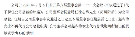 狮头股份聘任徐志华为公司总裁 一季度公司净利405.82万
