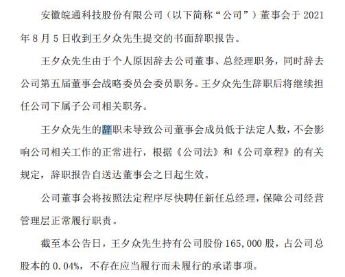 皖通科技总经理王夕众辞职 上半年公司净利540万-810万
