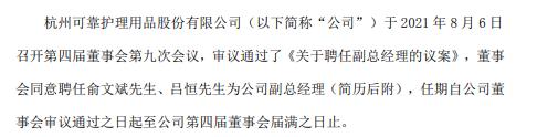 可靠股份聘任俞文斌、吕恒为公司副总经理
