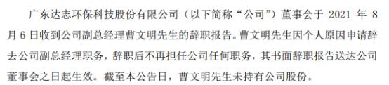 *ST达志副总经理曹文明丰辞职 一季度公司亏损3763万