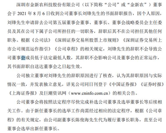 金新农董事长刘锋辞职 副董事长陈俊海代为履行董事长职务 上半年公司净利3000万–4000万
