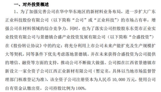 正业科技拟在江西省景德镇市新投资1亿元设立一家全资子公司江西正业新材有限公司