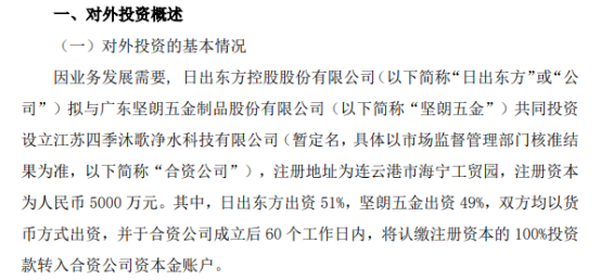 日出东方拟投资2550设立江苏四季沐歌净水科技有限公司 持股51%