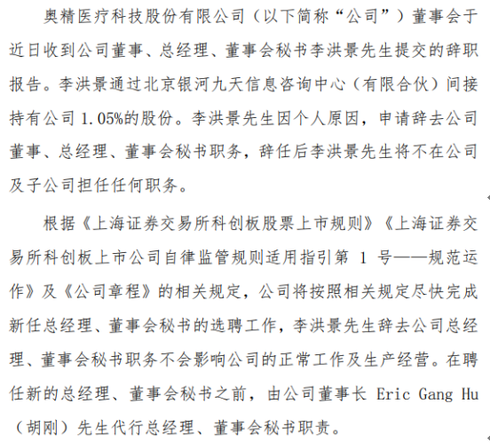 奥精医疗总经理李洪景辞职 董事长胡刚代行总经理职责