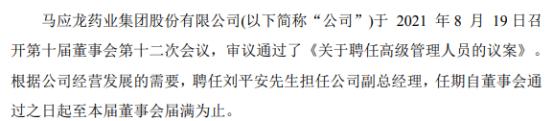 马应龙聘任刘平安担任公司副总经理 上半年公司净利2.55亿