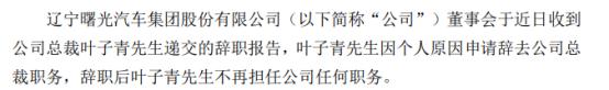 曙光股份总裁叶子青辞职 上半年公司亏损1.01亿