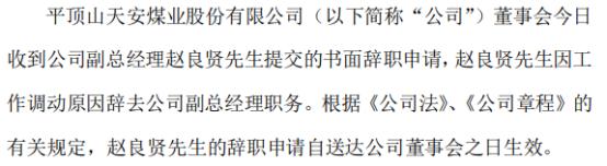 平煤股份副总经理赵良贤辞职 上半年公司净利10.58亿