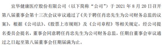 宜华健康聘任肖忠为公司财务总监 上半年公司亏损1.74亿