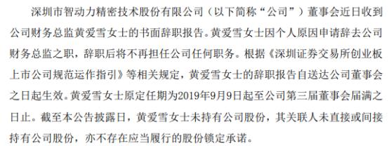 智动力财务总监黄爱雪辞职 副总经理陈丹华代行财务总监职务 2020年薪酬为49.58万