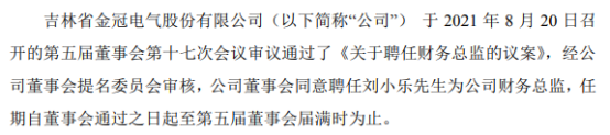 金冠股份聘任刘小乐为公司财务总监 一季度公司净利189.35万