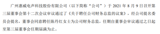 惠威科技聘任陈丹红为公司财务总监 一季度公司净利804.41万
