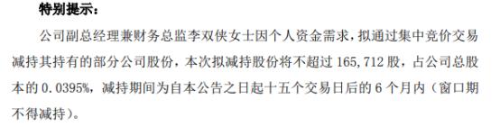 东易日盛副总经理李双侠拟减持不超16.57万股公司股份 上半年公司亏损1.13亿-1.53亿
