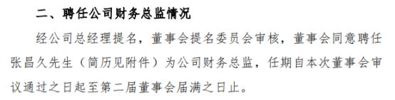 硕世生物聘任张昌久为公司财务总监 一季度公司净利3.87亿