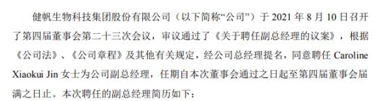健帆生物聘任Caroline Xiaokui Jin为公司副总经理 上半年公司净利6.2亿