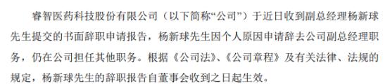 睿智医药副总经理杨新球辞职 2020年薪酬为71.02万