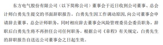 东方电气总会计师白勇辞职 一季度公司净利6.33亿