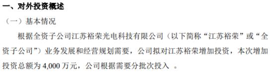 裕荣光电拟对全资子公司江苏裕荣增资4000万元