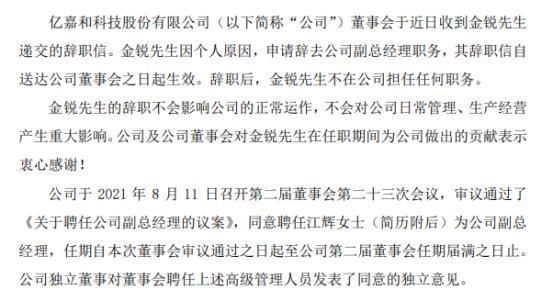 亿嘉和副总经理金锐辞职 江辉接任 一季度公司净利5756.72万