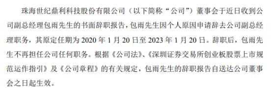 世纪鼎利副总经理包雨辞职 2020年薪酬为78万