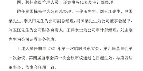 元利科技聘任秦国栋为公司总经理 一季度公司净利8198.61万