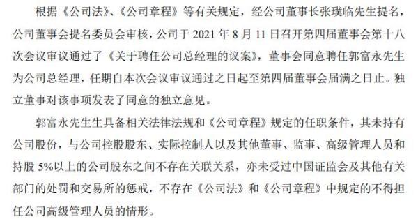 兰石重装聘任郭富永为总经理 上半年公司净利6346.26万