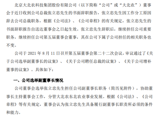 大北农总裁张立忠辞职 选举其担任公司副董事长 一季度公司净利3.91亿