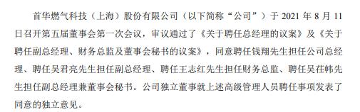 首华燃气聘任钱翔担任公司总经理 一季度公司净利4973.17万