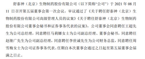 舒泰神聘任王超为公司总经理 一季度公司亏损1990.81万