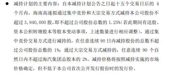 海汽集团股东拟减持不超394万股公司股份 一季度公司亏损3050.29万